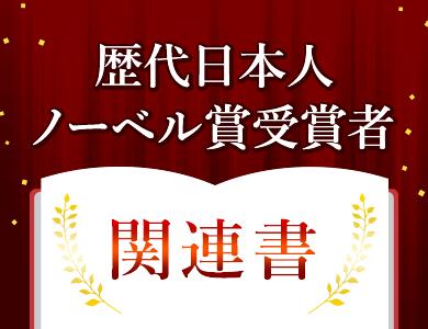歴代日本人ノーベル賞受賞者 関連書 | コロナ社