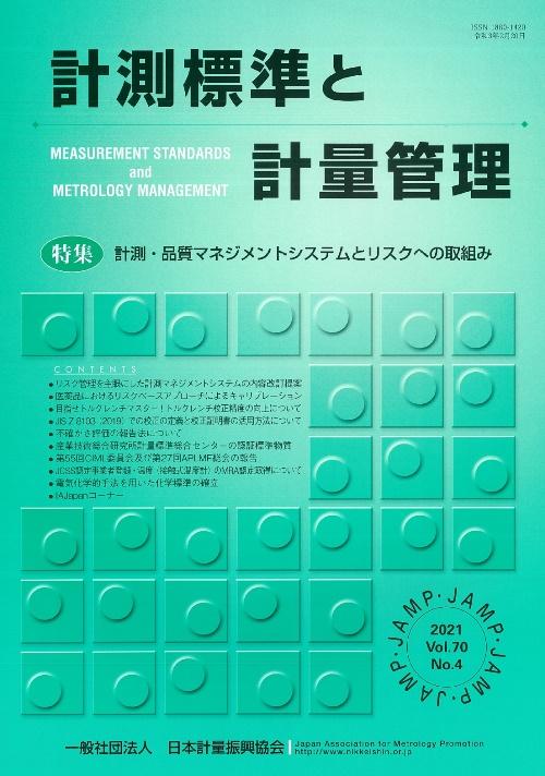 計測標準と計量管理 | コロナ社
