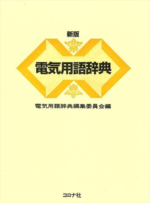 新版電気用語辞典