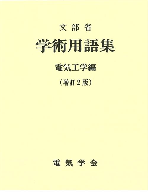 学術用語集電気工学編(増訂2版)