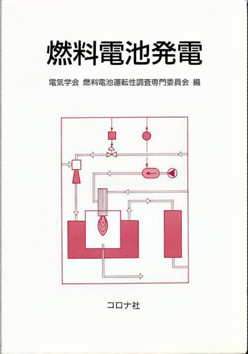燃料電池発電
