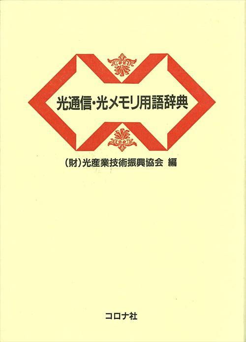 光通信・光メモリ用語辞典