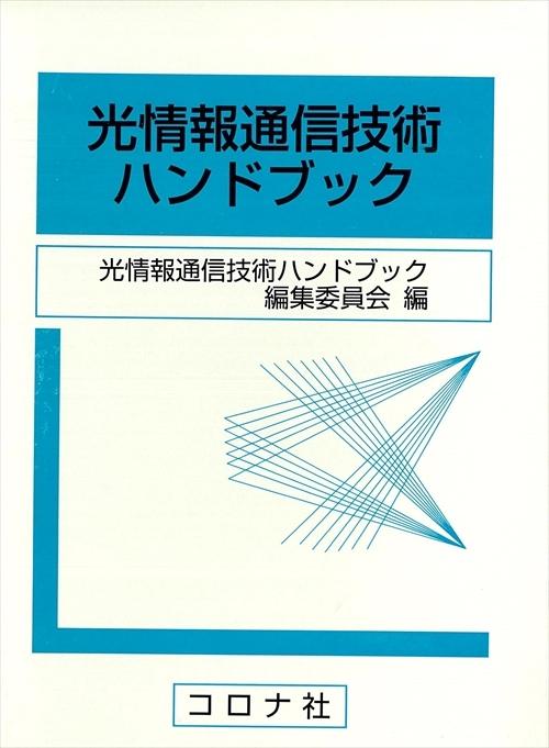 光情報通信技術ハンドブック
