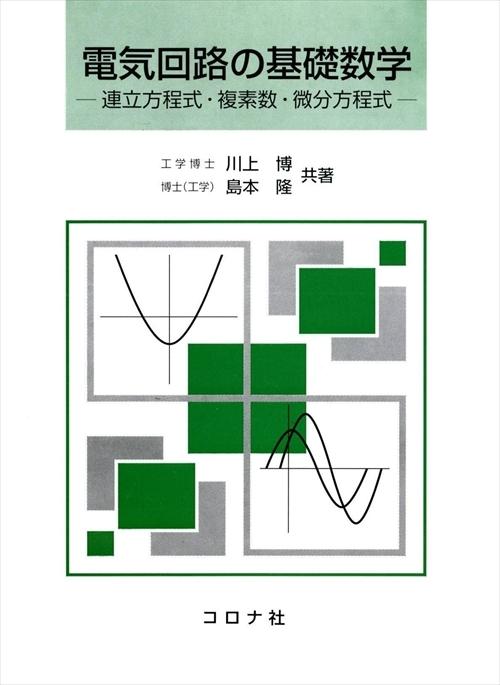 電気回路の基礎数学