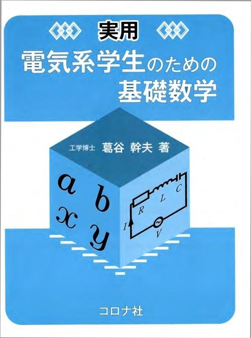 電気系学生のための基礎数学