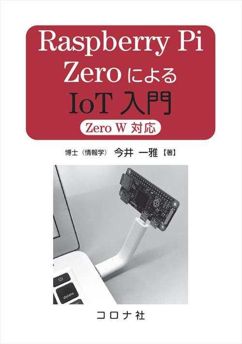 Raspberry Pi ZeroによるIoT入門 Zero W 対応|コロナ社