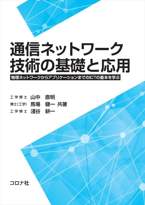 通信ネットワーク技術の基礎と応用