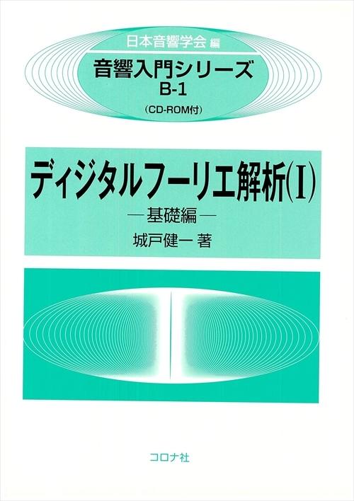 ディジタルフーリエ解析(1)