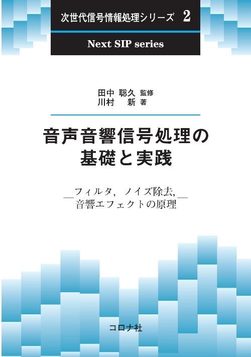「音声音響信号処理の基礎と実践 -フィルタ,ノイズ除去,音響エフェクトの原理-」の書影