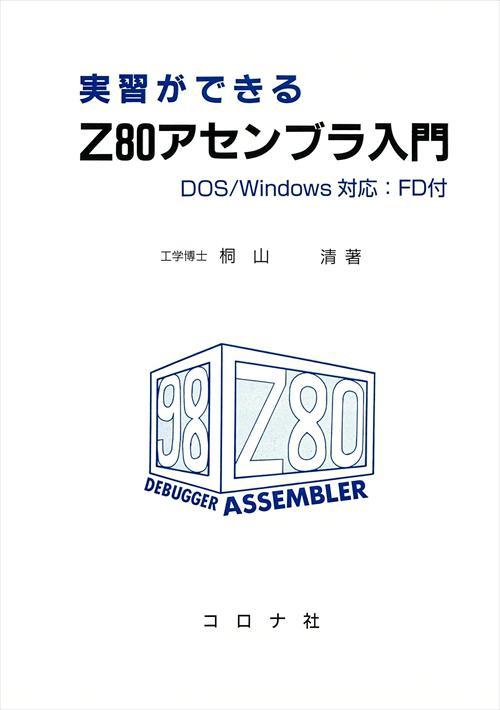 windows アセンブラ 命令