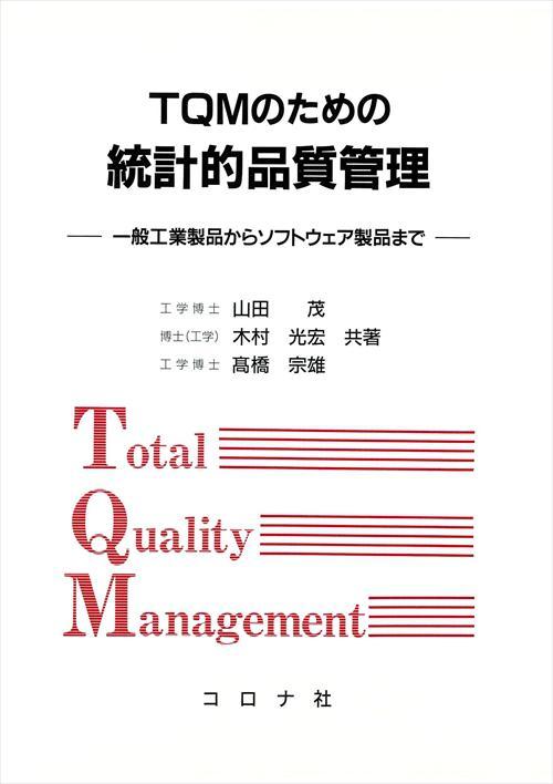TQMのための 統計的品質管理 - 一般工業製品からソフトウェア製品まで ...