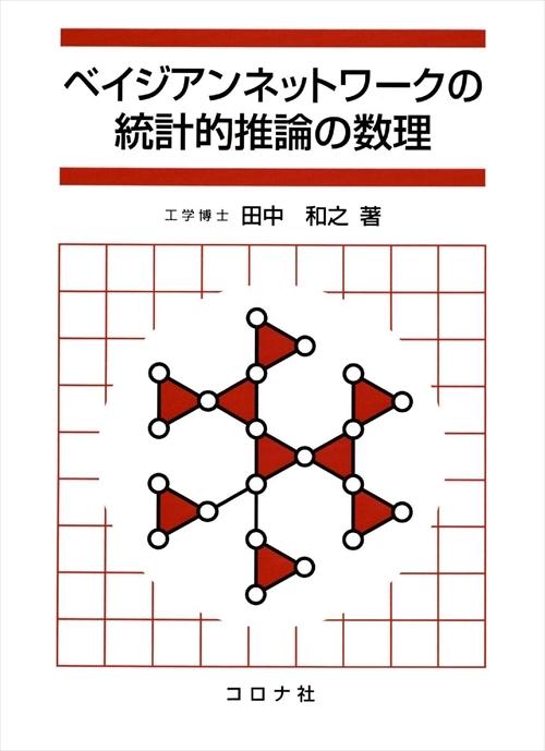 ベイジアンネットワークの統計的推論の数理