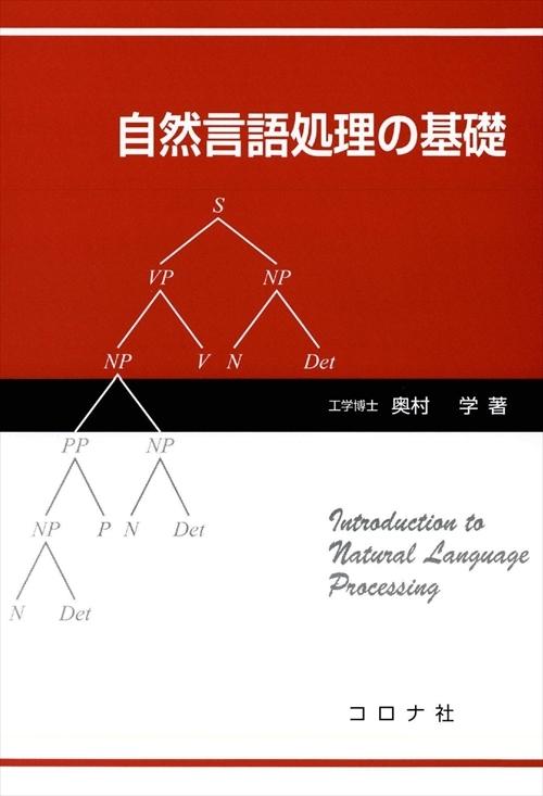 自然言語処理の基礎
