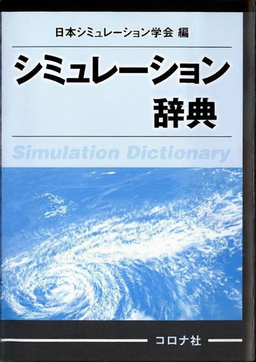 シミュレーション辞典