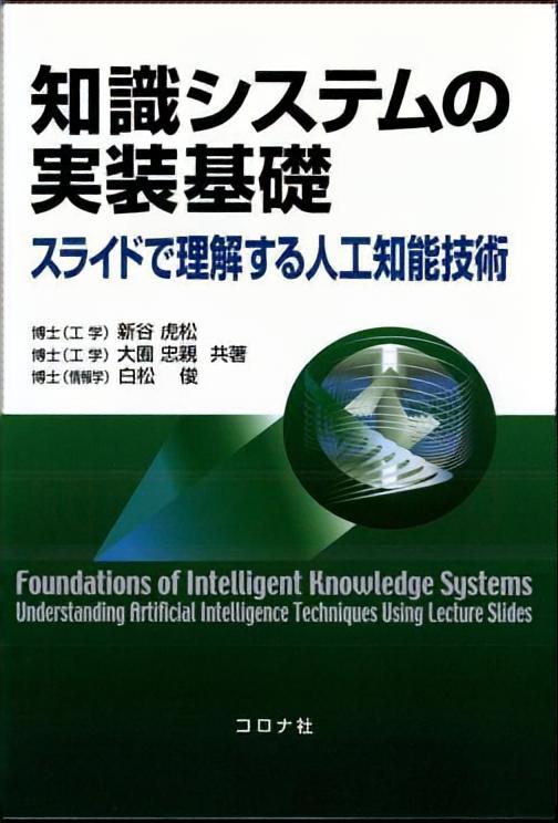 知識システムの実装基礎