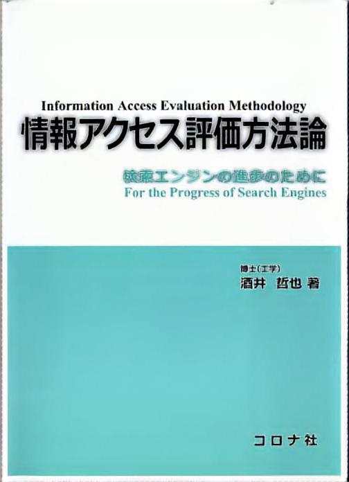 情報アクセス評価方法論