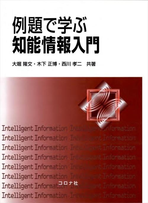 知能情報入門