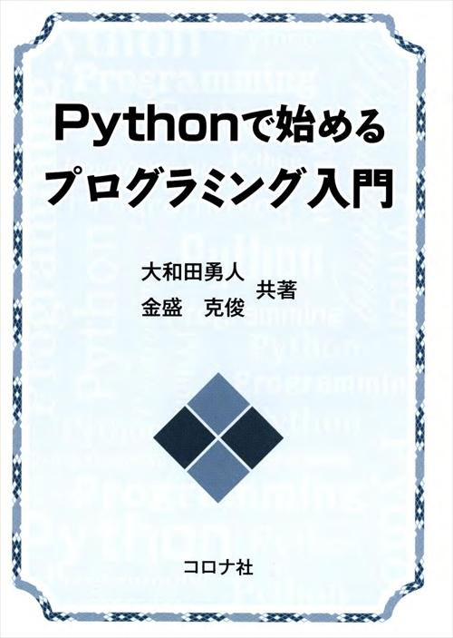 電子情報通信用語辞典