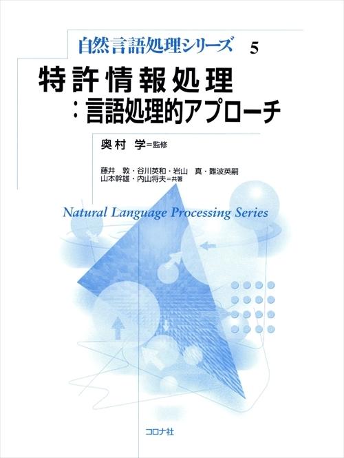 特許情報処理:言語処理的アプローチ