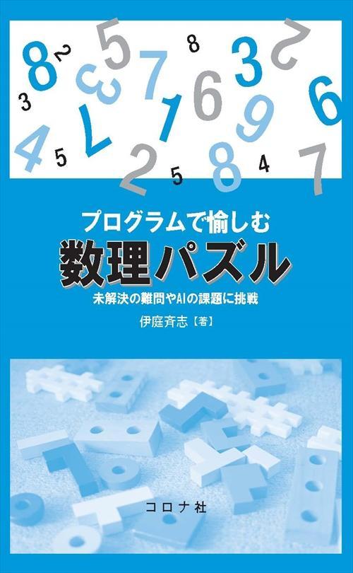 プログラムで愉しむ数理パズル
