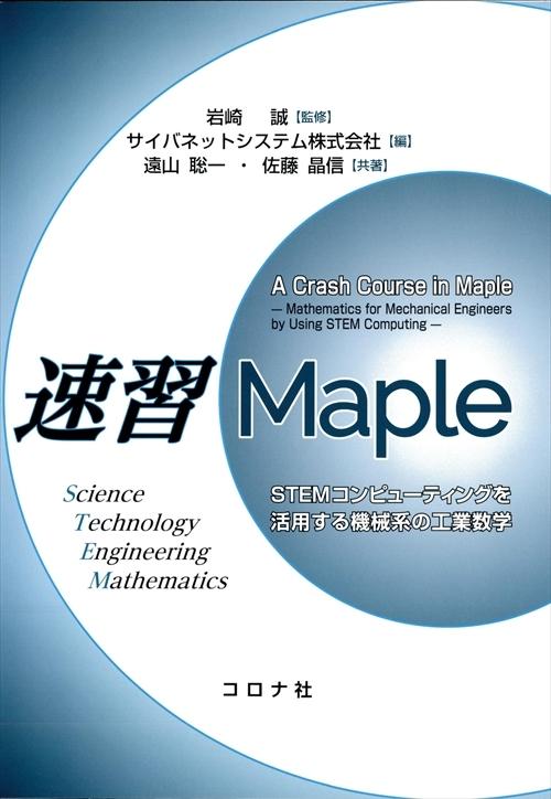 速習Maple