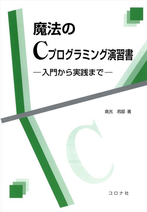 魔法のCプログラミング演習書