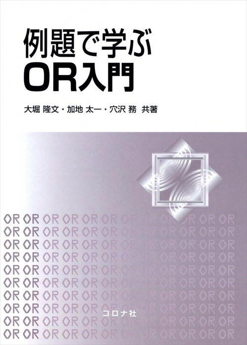 OR入門