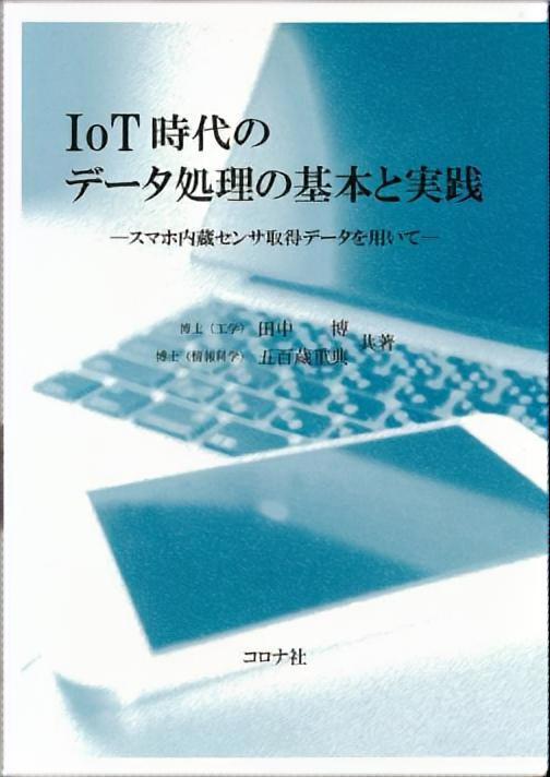 IoT時代のデータ処理の基本と実践