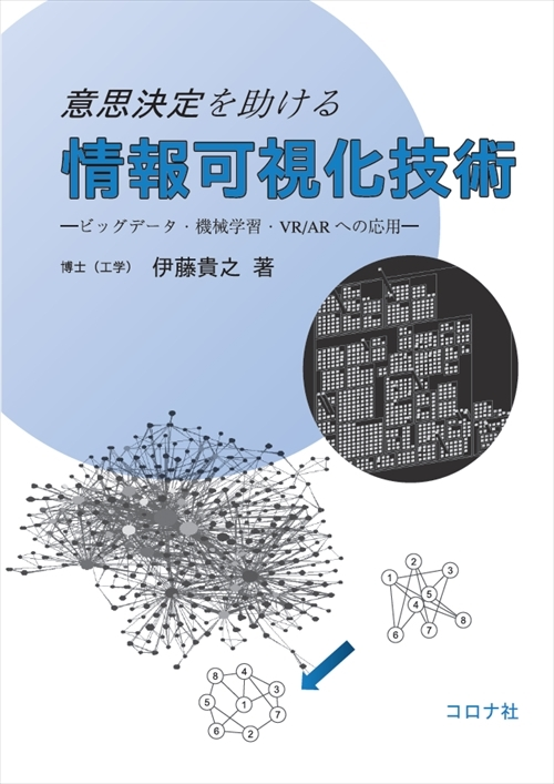 情報可視化技術