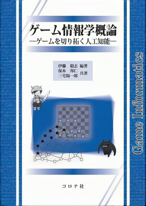 ゲーム情報学概論