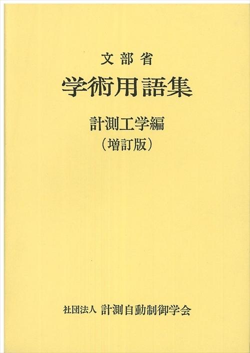 学術用語集計測工学編(増訂版)
