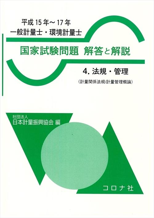 法規・管理(平成15年~17年)