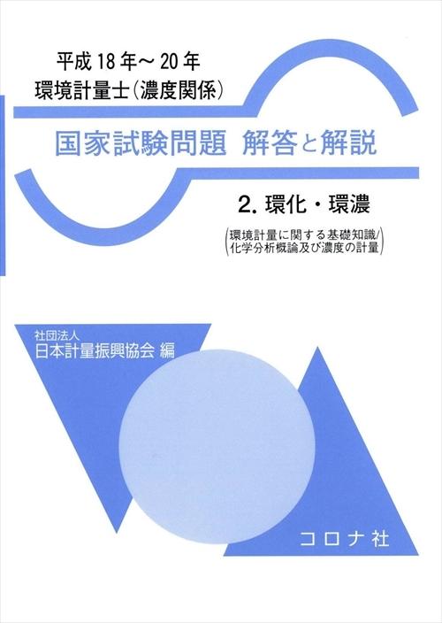 環化・環濃(平成18年~20年)