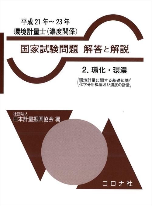 環化・環濃(平成21年~23年)