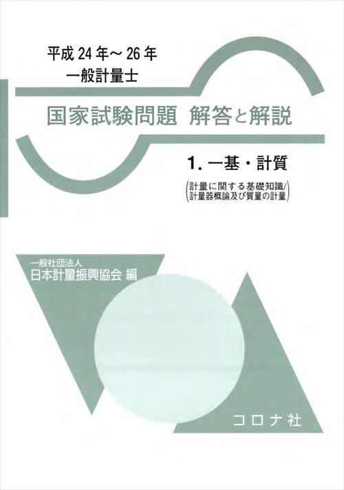 一基・計質(平成21年~23年)