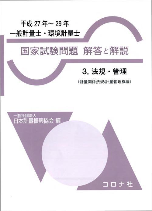 法規・管理(平成21年~23年)
