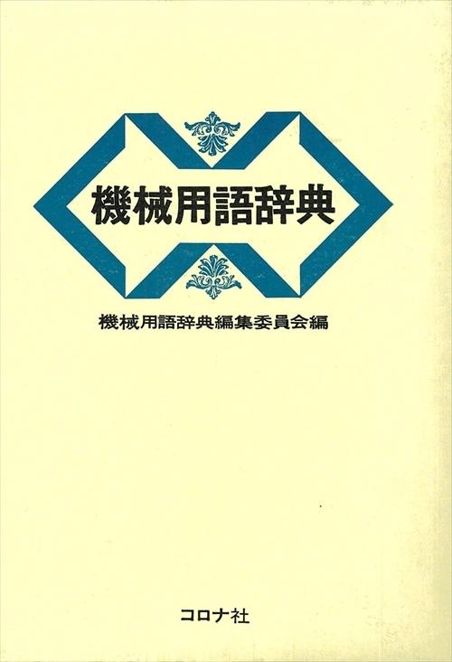 機械用語辞典