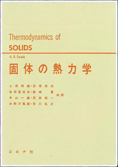 固体の熱力学 Thermodynamics of Solids