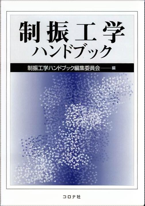 制振工学ハンドブック