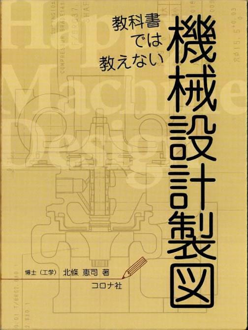 教科書では教えない機械設計製図