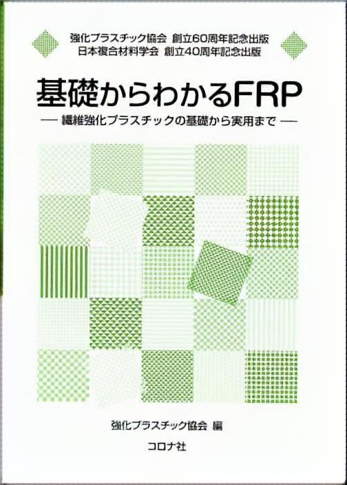 基礎からわかるFRP
