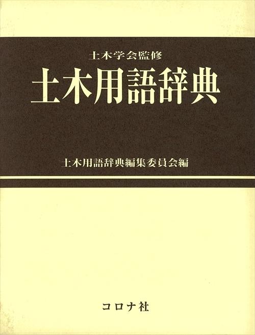 土木用語辞典