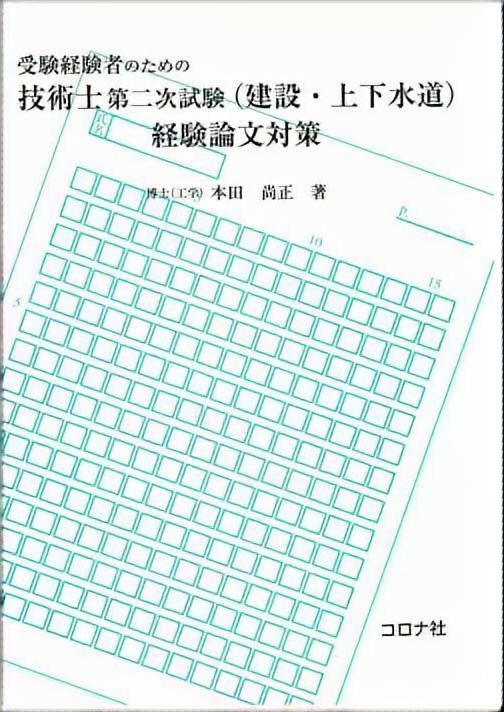試験 二 次