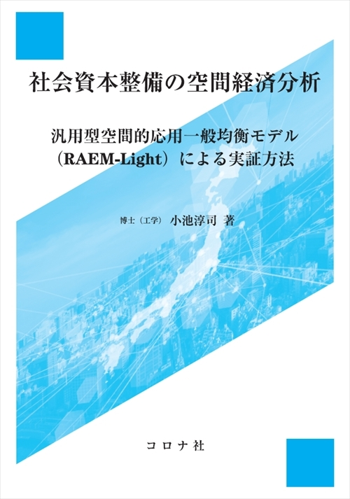 社会資本整備の空間経済分析 - 汎用型空間的応用一般均衡モデル(RAEM ...