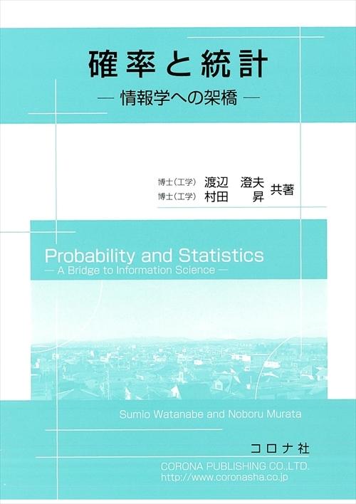 工学系のための確率・統計