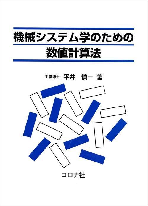 機械システム学のための数値計算法