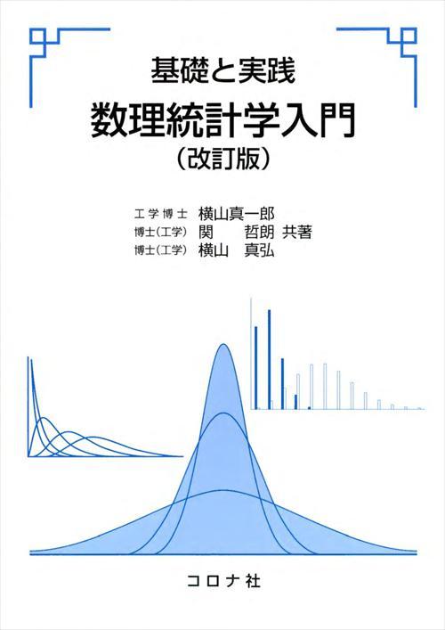 数理統計学入門(改訂版)