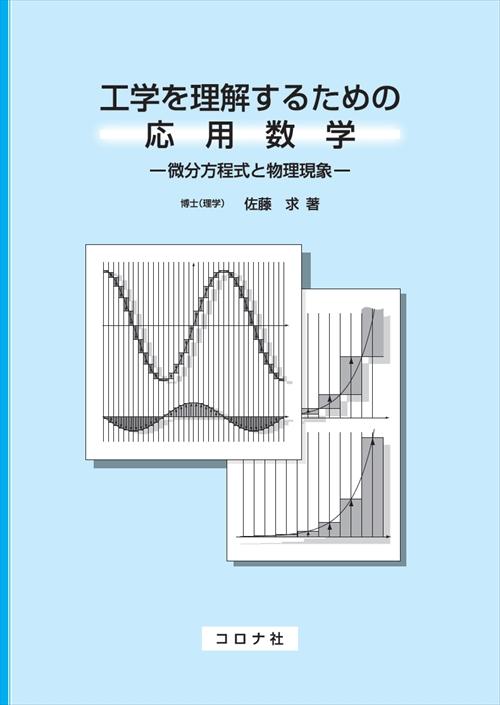 工学を理解するための応用数学