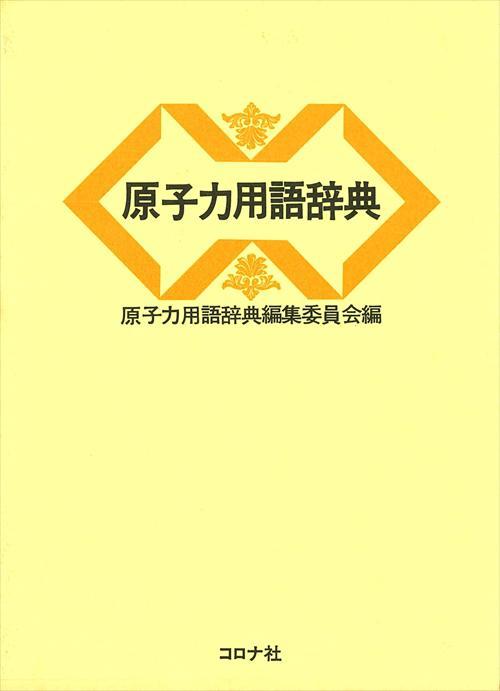 原子力用語辞典