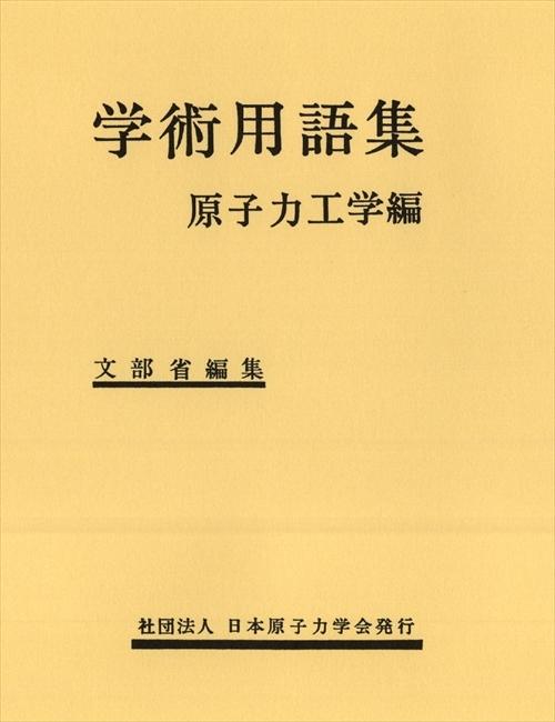学術用語集原子力工学編